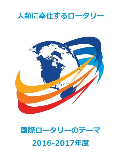 国際ロータリーのテーマ