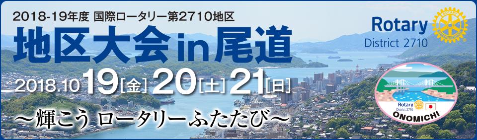 地区大会in尾道 2018-10-19~2018-10-21