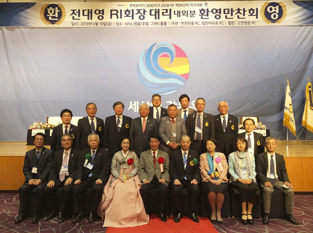 国際ロータリー3690地区 地区大会