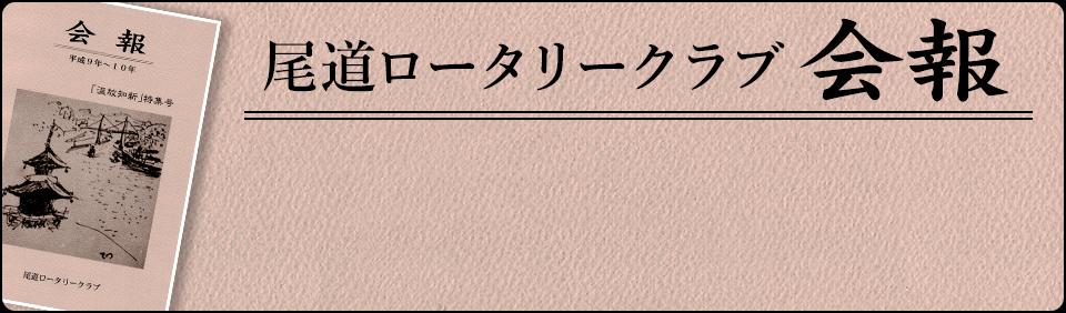 尾道ロータリークラブ会報「温故知新」特集号(平成9年~10年)