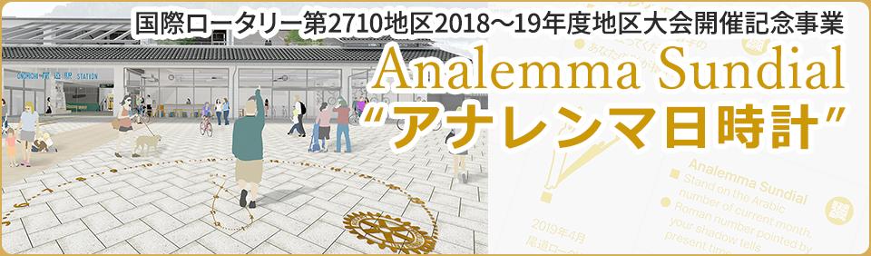 Analenmma Sundial「アナレンマ日時計」