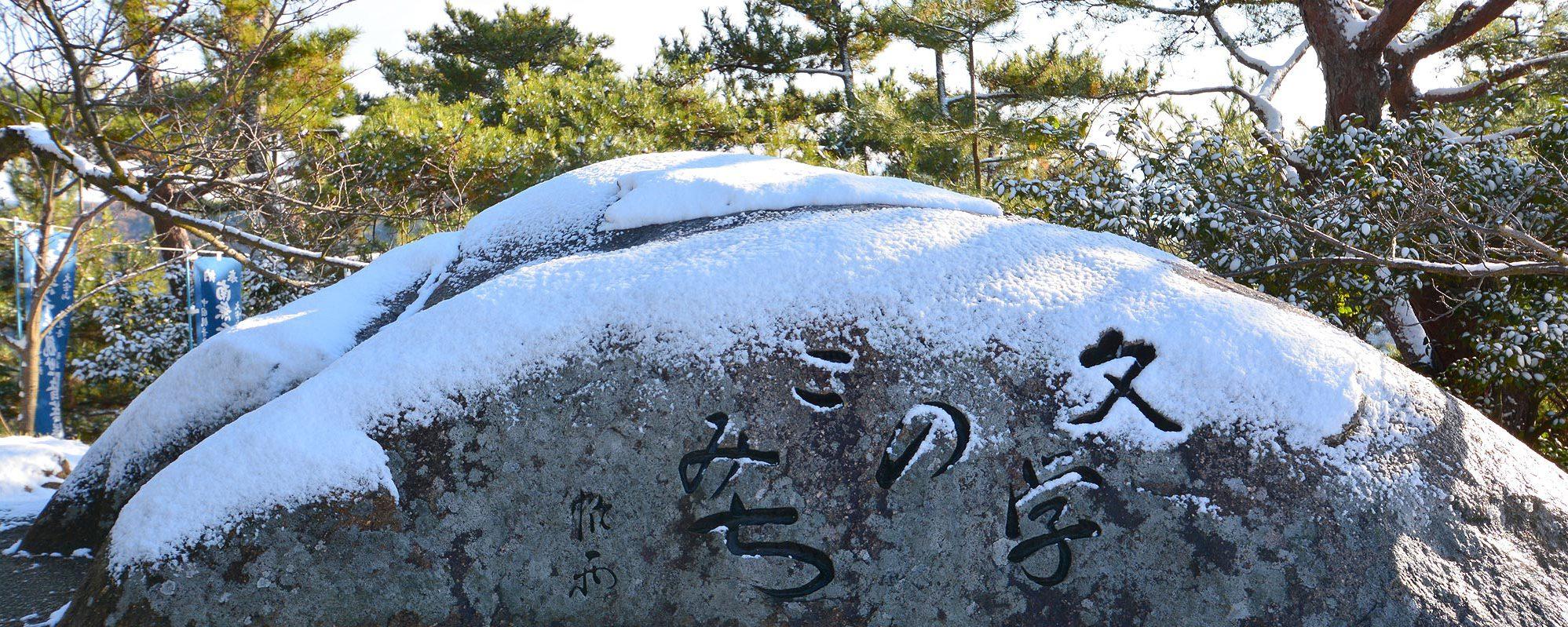 雪、文学のこみち石碑